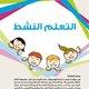 غلاف دليل التعلم النشط