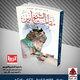 تصميم ورسم رواية مقام الشيخ أمين عن دار تويا