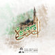 (مدينة الرملة) فن التخطيط للمدن الفلسطينية