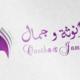 شعار مشغل - انوثة وجمال