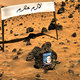 Mars Rover First Photos -  First Egyptian Elections Time Clash