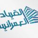 شعار القيادة العمرانية
