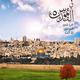 في القدس