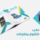 كتلوج - قالب طباعي للمنتجات الالكترونية