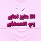 مقولة كوميدية مصرية بشكل بسيط وجذاب ومبهج