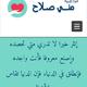 http://www.monasalah.com