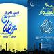 امساكية شهر رمضان 2014