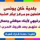 حفل بلدية خان يونس بالتعاون مع مركز إثار الشبابي