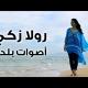Rula Zaki - Aswat Baladna - رولا زكي - أصوات بلدنا
