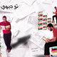 تصميم الدراسة في الأردن
