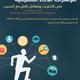 تصميم بوسترات لدورات اداء للاستشارات والتدريب