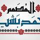 مخطوطات أسماء عربية