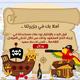 تصميم لعبة تعليمية HTML