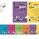 Assabil - Beirut Public Libraries