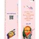 Van Gogh Bookmark Design