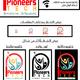 شعار لمجموعة رواد التكنولوجيا