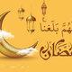 تصميم خلفية رمضان 2021