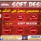 1 - soft design