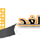 شركة معمار الغد للخدمات المنزلية