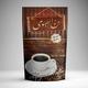 تصميم كيس بن - قهوة