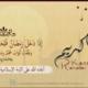 تصميمات رمضانية لعام 1436 هـ - 2015 مـ