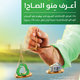 Faisal Islamic Bank - Press Ads