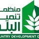 شعار منظمة تنمية البلد