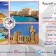 بوست سوشيلميديا اعلانات رحلات سياحية