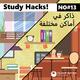 Study Hacks Campaign - MTC
