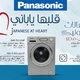 Panasonic Newspaper Ad