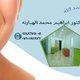اعلان لعيادة اسنان خاص لصفحة فيسبوك