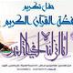 بنر أوت دور حفل تكريم حفظة القرآن الكريم