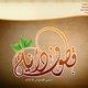 الجمعيات الخيرية - المكاتب التعاونية - تحفيظ القرآن