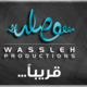 WASSLEH PRODUCTIONS (وصله)