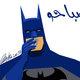 باتمان يشرب القهوة