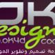 تصميم مواقع الكترونيه شركة اوكي ديزاين