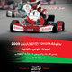 Toyota Karting Championship 2009 - 2010