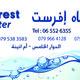 شركة مياه
