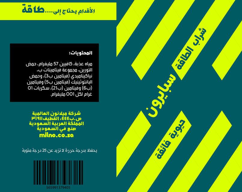 صورة لغلاف علبة المنتج - شراب الطاقة (سبايرون)