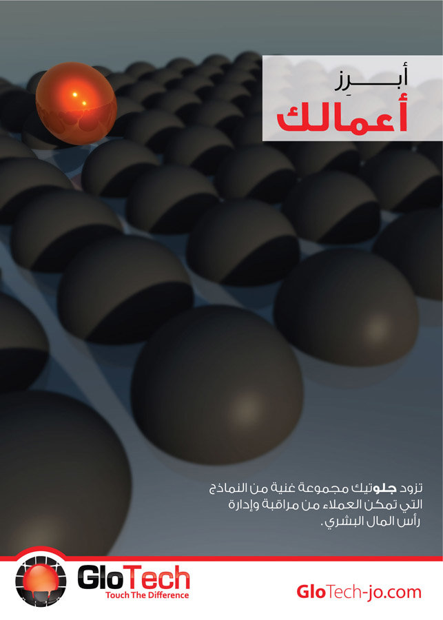 poster #4 arabic version