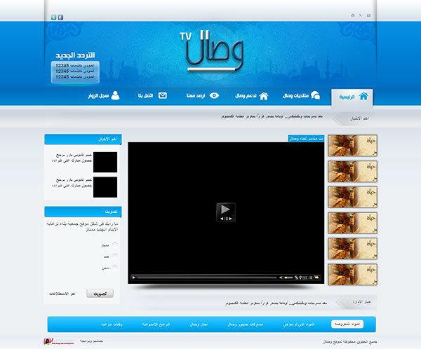 Wesal TV re-Design