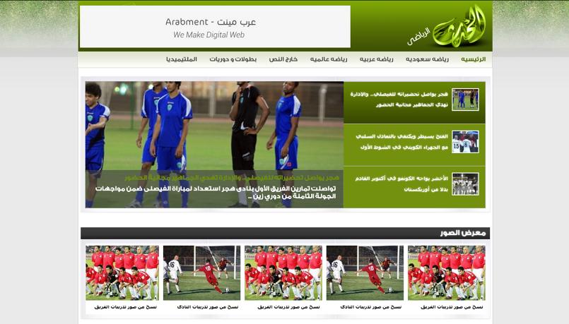 Al7adth Sport