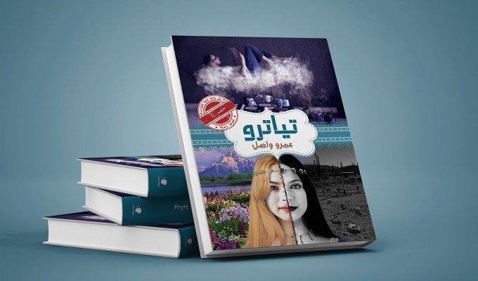 غلاف كتاب ( تياترو )