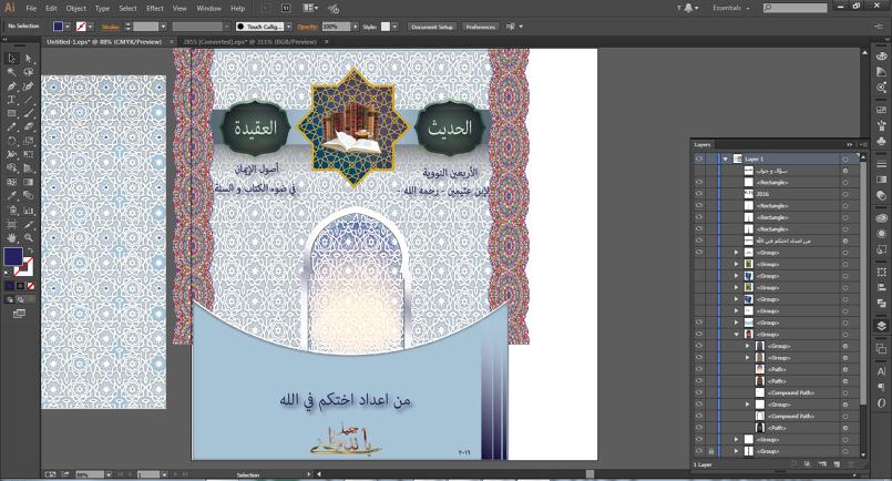 مشروع غلاف الكتاب الجامع في الحديث و العقيدة - سؤال و جواب