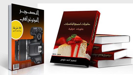 غلاف كتاب ( تصوير فوتوغرافي)