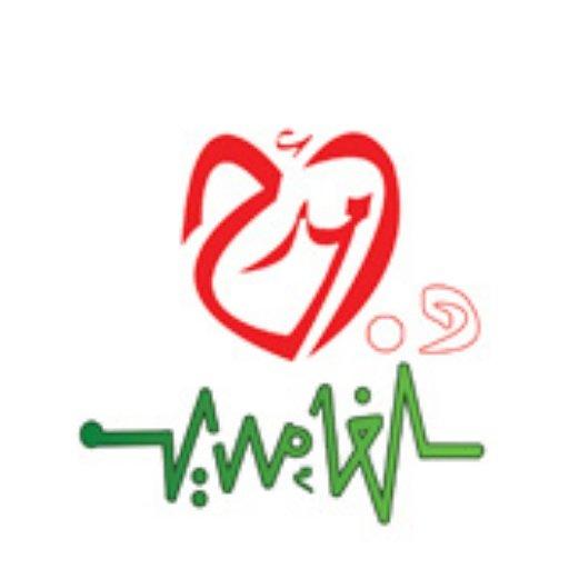 مركز د أحمد الغامدي لإنعاش القلبي