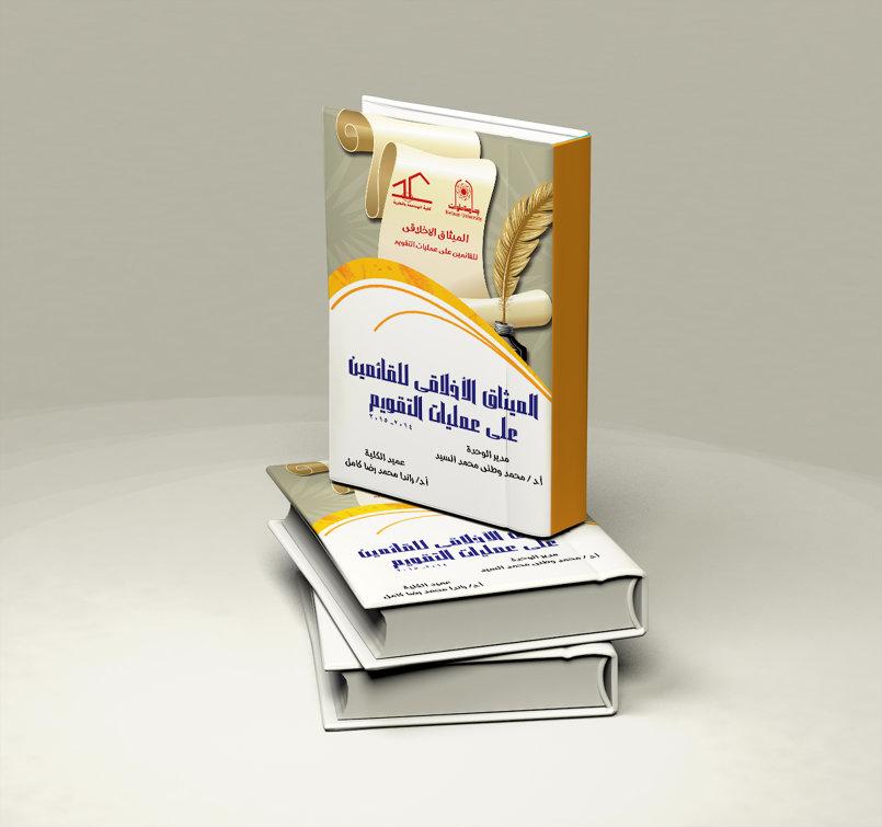 غلاف كتاب ( الميثاق الاخلاقي)
