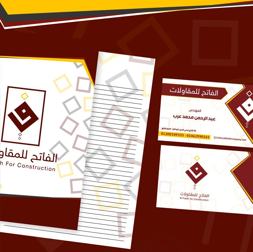 Al Fateh | Branding Identity