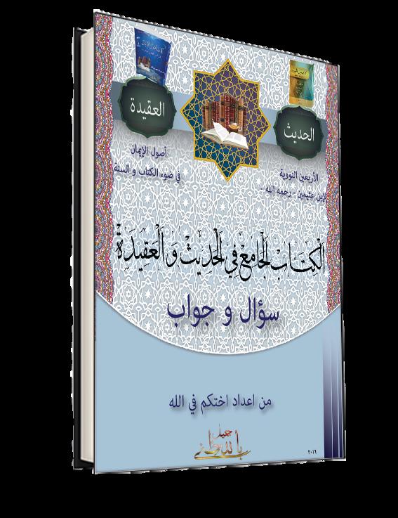 الكتاب الجامع في الحديث و العقيدة - سؤال و جواب