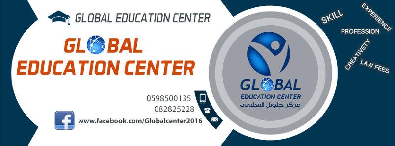 مركز تعليمي